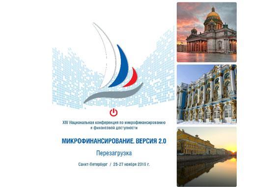 Регистрация участия в XIV Национальной конференции по микрофинансированию и финансовой доступности завершается 10 ноября. Успейте зарегистрироваться!