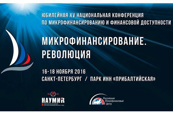 Представляем спикеров юбилейной XV Национальной конференции по микрофинансированию и финансовой доступности