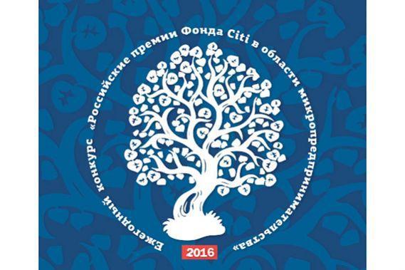Открыт прием заявок на  двенадцатый конкурс  «Российские премии Фонда Citi в области микропредпринимательства»
