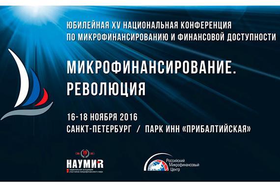 16 ноября в Санкт-Петербурге начнет работу юбилейная XV Национальная конференция по микрофинансированию и финансовой доступности «Микрофинансирование. Революция»