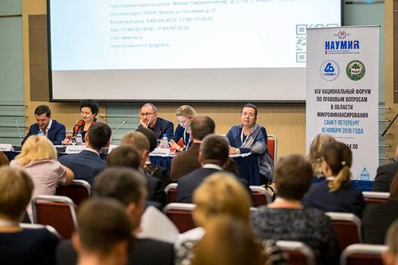 Подведены итоги XIV Национального форума по правовым вопросам в области микрофинансирования. Доступен проект Резолюции Форума