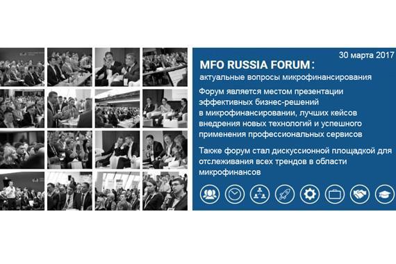 Открыта регистрация на Форум «MFO RUSSIA FORUM: актуальные вопросы микрофинансирования» (30 марта 2017, Москва)