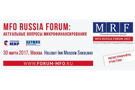 Регистрируйте участие в Форуме «MFO RUSSIA FORUM: актуальные вопросы микрофинансирования» (30 марта 2017, Москва)