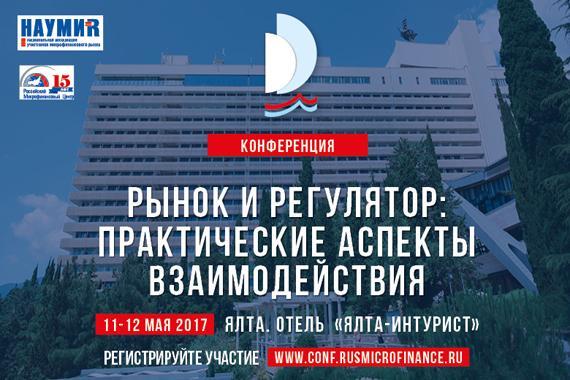 Доступен проект программы конференции в Ялте «Рынок и регулятор: практические аспекты взаимодействия» (11-12 мая 2017, Крым)