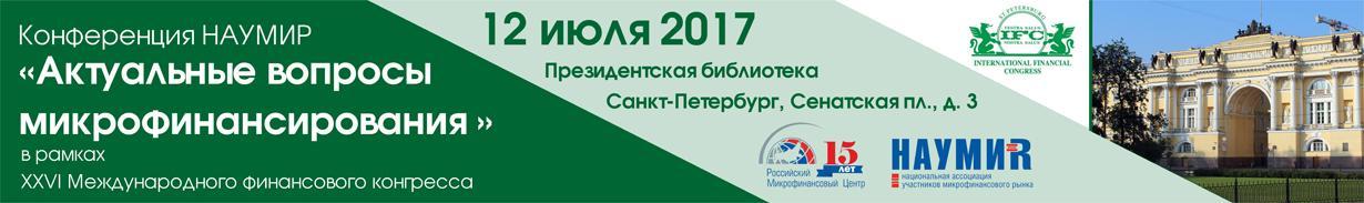 """Конференции """"НАУМИР"""" и """"РМЦ"""""""