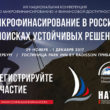 Опубликован обновленный проект программы XVI Национальной конференции по микрофинансированию и финансовой доступности
