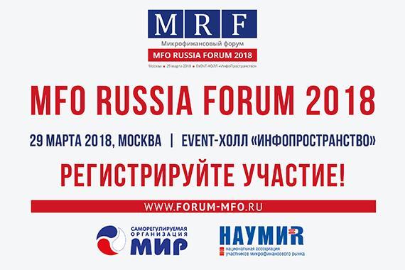 О новом регулировании на рынке микрофинансирования узнайте на MFO RUSSIA FORUM 29 марта