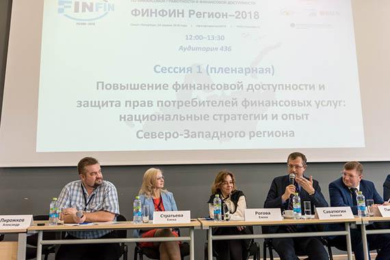 В Санкт-Петербурге обсудили вопросы повышения финансовой грамотности и финансовой доступности в Северо-Западном регионе