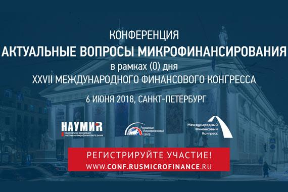 Всего 1 неделя до конференции «Актуальные вопросы микрофинансирования», организованной НАУМИР 6 июня 2018 в Санкт-Петербурге. Поторопитесь с регистрацией!