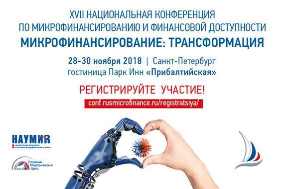 Опубликована Концепция XVII Национальной конференции по микрофинансированию и финансовой доступности «МИКРОФИНАНСИРОВАНИЕ: ТРАНСФОРМАЦИЯ»