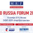 СРО «МиР» приглашает на осенний MFO RUSSIA FORUM 2018