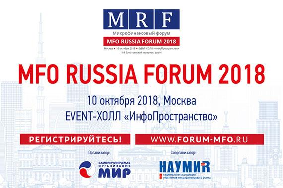 Три горячих темы MFO RUSSIA FORUM 2018!