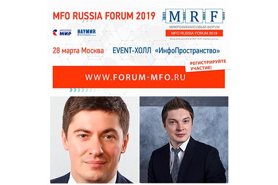 О развитии рынка краудлендинга в России и мировых трендах – на MFO RUSSIA FORUM 28 марта 2019