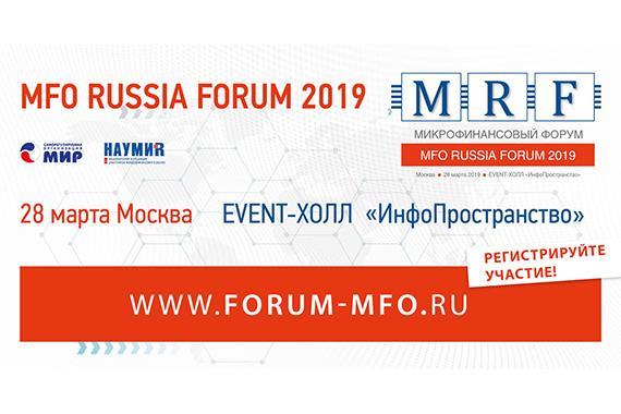 Ключевые тренды микрофинансирования – на весеннем MFO RUSSIA FORUM 28 марта 2019