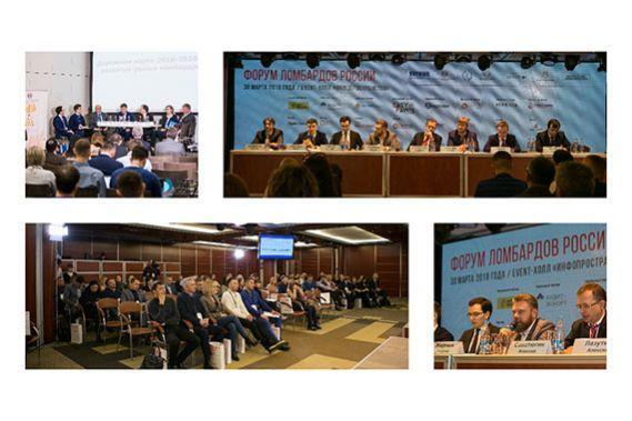 Ключевые тренды рынка ломбардов – на Третьем Форуме ломбардов России 31 мая 2019 в Москве