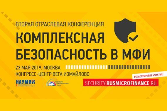 Социальная инженерия при кибератаках на компании. Как подготовить персонал? Узнаем на конференции «Комплексная безопасность в МФИ» 23 мая 2019 в Москве
