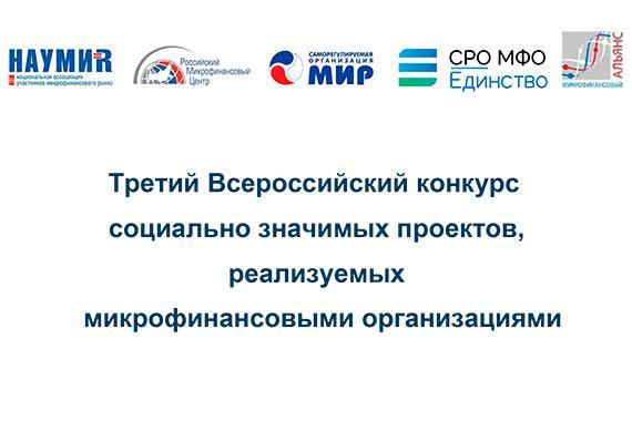 Начался приём заявок на участие в III Всероссийском конкурсе социально значимых проектов, реализуемых МФО
