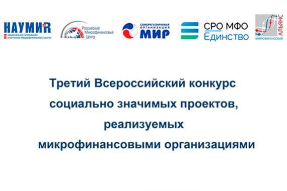 Пройден экватор сбора заявок на участие в III Всероссийском конкурсе социально значимых проектов, реализуемых МФО