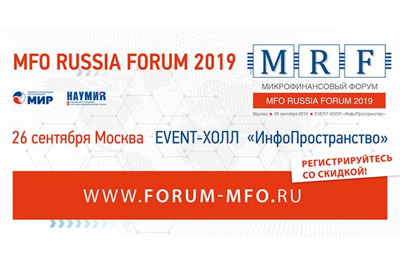 Пять весомых причин участвовать в MFO RUSSIA FORUM 26 сентября