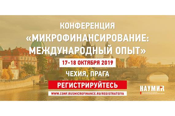 Неделя до конференции НАУМИР, РМЦ в Праге «Микрофинансирование: международный опыт». Финальная регистрация!