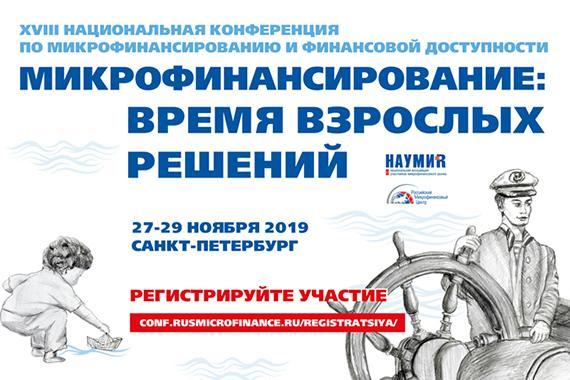 Концепция дальнейшего развития государственных микрофинансовых организаций – на XVIII Национальной конференции по микрофинансированию и финансовой доступности в Санкт-Петербурге