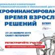 Финансовый уполномоченный в сфере финансовых рынков – на XVIII Национальной конференции по микрофинансированию и финансовой доступности