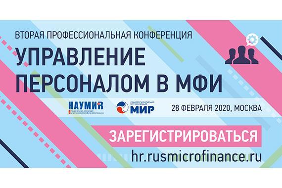 Ключевые тренды рынка – на конференции «Управление персоналом в МФИ» 28 февраля. Регистрация продолжается!