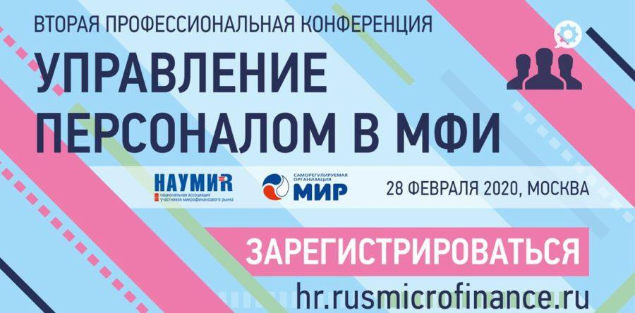 Все о требованиях к квалификации, деловой репутации и приоритетах нового поколения микрофинансистов – на конференции «Управление персоналом в МФИ»