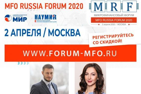 Весенний MFO RUSSIA FORUM 2020: определены спикеры практической сессии «Фондирование»