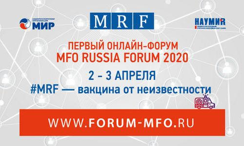 MFO RUSSIA FORUM 2020: сформирован пул спикеров практической сессии «Фондирование»