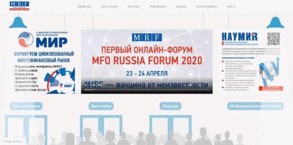 ОТЧЕТ О ВЕСЕННЕМ MFO RUSSIA FORUM (23-24 АПРЕЛЯ 2020 ГОДА)