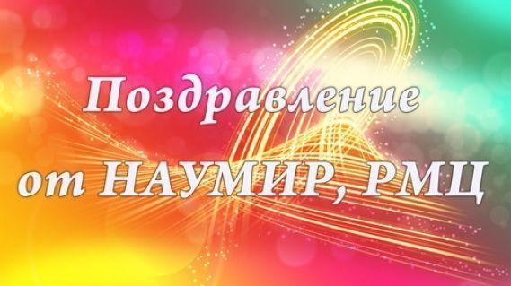 Команда НАУМИР, РМЦ искренне поздравляет аудитора Счетной палаты Российской Федерации Алексея Саватюгина с юбилейным Днем рождения!