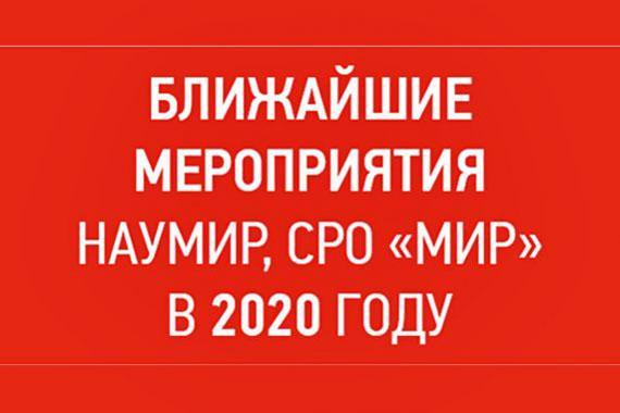 Определены даты ближайших деловых мероприятий НАУМИР, СРО «МиР» осенью 2020 года