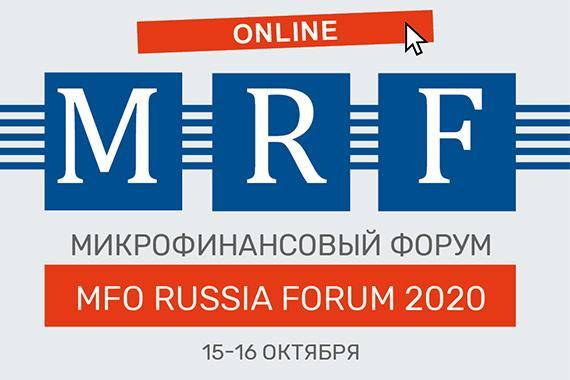 Опубликован проект программы осеннего MFO RUSSIA FORUM 2020