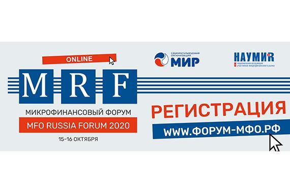 Есть вопросы к Банку России, ФССП и иным органам? Ответы – на осеннем MFO RUSSIA FORUM 15-16 октября!