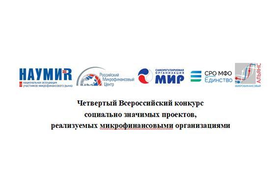 Пройден экватор сбора заявок на участие в IV Всероссийском конкурсе социально значимых проектов, реализуемых МФО
