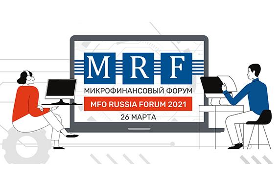 Онлайн-формат MFO RUSSIA FORUM 2021: что необходимо знать делегату, выбравшему такой вариант участия