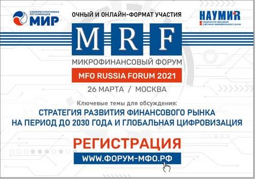 Опубликован проект программы весеннего MFO RUSSIA FORUM 2021