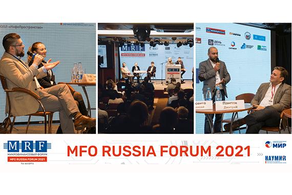 Нетворкинг «МФО 2021: Опыт – вызовы – решения» – новый формат дискуссий MFO RUSSIA FORUM 2021
