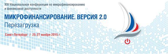 Уникальный шанс стать участником XIV Национальной конференции по микрофинансированию и финансовой доступности в Санкт-Петербурге