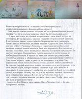 nastya_chirkova_sochinenie