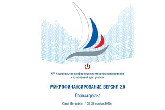 Опубликован подробный отчет по итогам XIV Национальной конференции по микрофинансированию и финансовой доступности