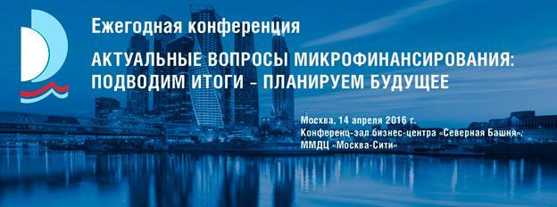 """14 дней до открытия Ежегодной конференции """"Актуальные вопросы микрофинансирования: подводим итоги-планируем будущее""""! Доступна программа! Успейте зарегистрироваться!"""