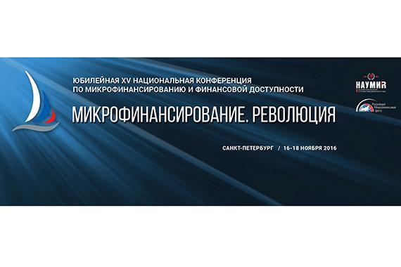 Определен состав Оргкомитета юбилейной XV Национальной конференции по микрофинансированию и финансовой доступности «Микрофинансирование. Революция»