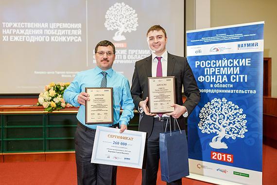 Награждение победителей XII ежегодного конкурса «Российские премии Фонда Citi в области микропредпринимательства» пройдет на XV Национальной конференции по микрофинансированию и финансовой доступности