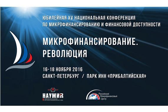 7 дней до окончания льготной регистрации на юбилейную XV Национальную конференцию по микрофинансированию и финансовой доступности «Микрофинансирование. Революция»