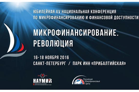 До завершения регистрации на юбилейную XV Национальную конференцию по микрофинансированию и финансовой доступности осталось 25 дней. Спешите зарегистрироваться!