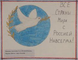 mir-s-rossiej-ivanyuk-anastasiya-9-let-sedmoj-lepestok