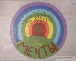 zelenaya-planeta-pudova-alena-9-let-sedmoj-lepestok