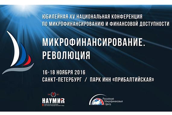 Опубликован обновленный проект программы юбилейной XV Национальной конференции по микрофинансированию и финансовой доступности «Микрофинансирование. Революция»